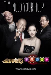 Chine : Le public aide à créer un film à Pékin…