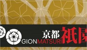 Kyoto (Japon) : «Gion Matsuri», Festival Incontournable…